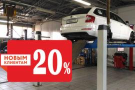 Скидка 20% для всех новых клиентов!