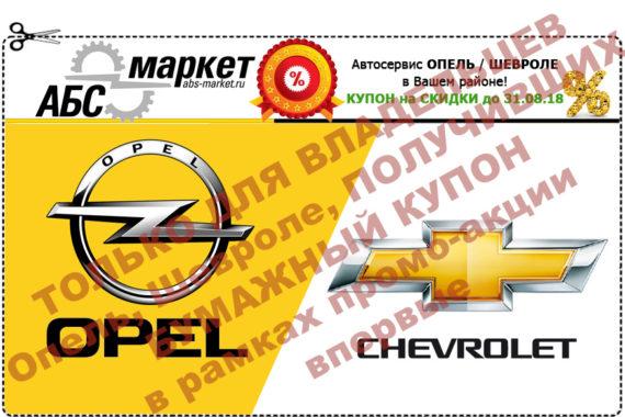 Спецпредложения сервиса Opel Chevrolet