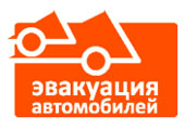 Партнер автосервиса Эвакуация авотмобилей