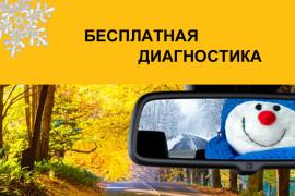 Тотальная проверка Опель / Шкода / Фольксваген / Шевроле — бесплатно!