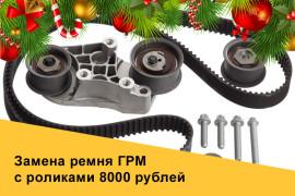 Замена ремня ГРМ с роликами 8000 рублей