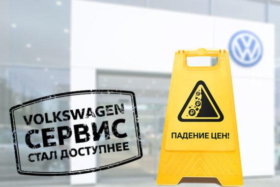 Спецпредложения сервиса Volkswagen