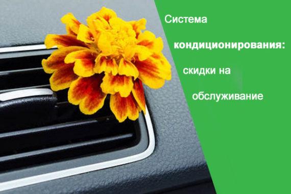 Скидки авто сервиса на обслуживание системы кондиционирования