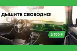 Скидки на обслуживание системы кондиционирования а/м Опель/Шкода/Фольксваген/Шевроле