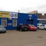 Ремонт и сервис Шкода (Skoda) в ЮАО