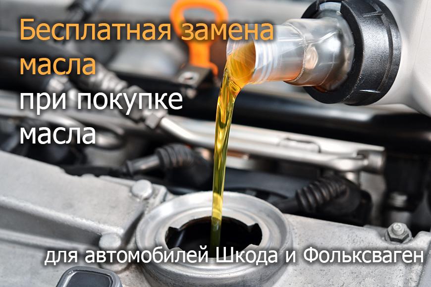 Замена масла бесплатно для владельцев автомобилей Шкода и Фольксваген