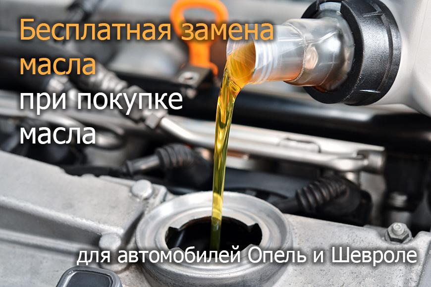 Замена масла бесплатно для Опель и Шевроле