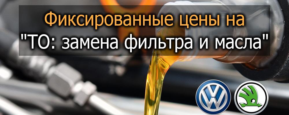 """Фиксированные цены на """"ТО: замена фильтра и масла"""""""