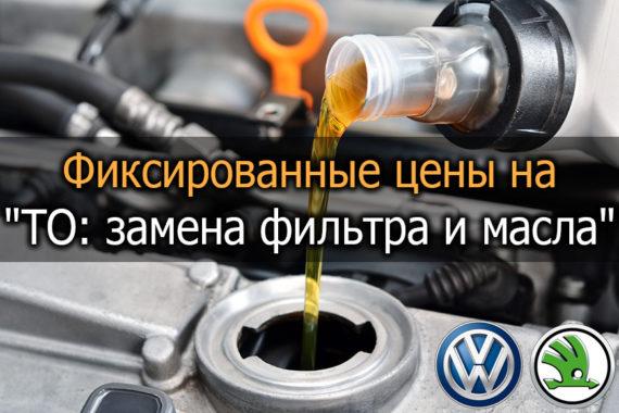 ТО: замена фильтра и масла, для Шкода и Фольксваген